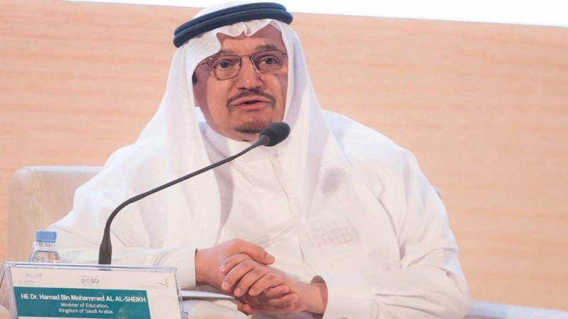 وزير التعليم الدكتور حمد بن محمد آل الشيخ.
