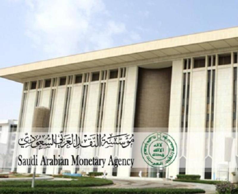 مؤسسة النقد العربي السعودي (ساما).
