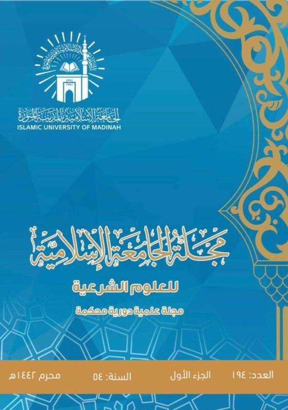 مجلة الجامعة الإسلامية.