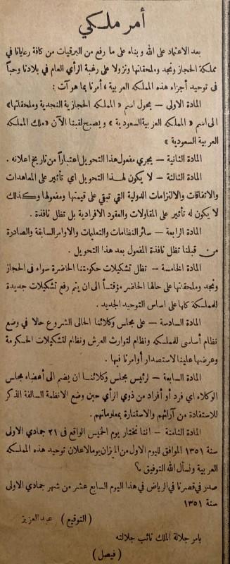قصاصة من ارشيف عكاظ وثيقة المرسوم الملكي لتوحيد المملكة العربية السعودية التي نشرت في جريدة البلاد 16-12-1403هـ