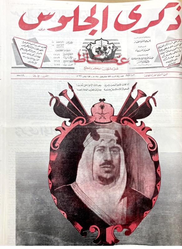 الصفحة الاولي من عكاظ في ذكري جلوس الملك سعود بن عبدالعزيز رحمة الله