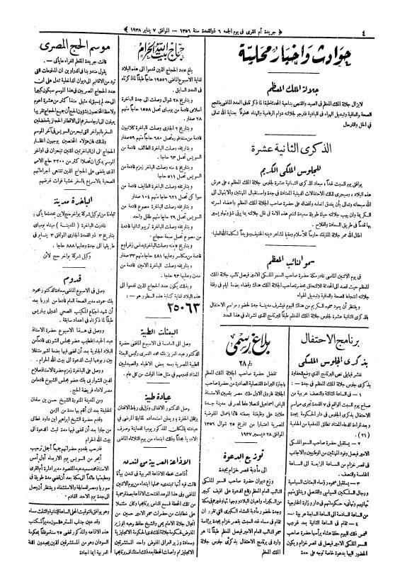 برنامج الاحتفال بذكري الجلوس الملكي عام 1356هـ نشرت في جريدة ام القرى