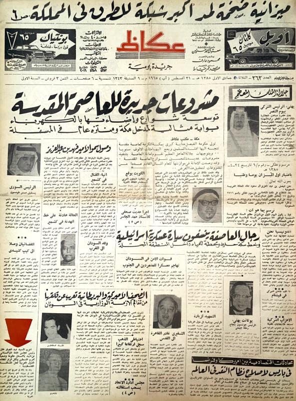 المرسوم الملكي لتحديد يوم 23 سبتمبر يوما وطنيا في صفحة عكاظ الاولى