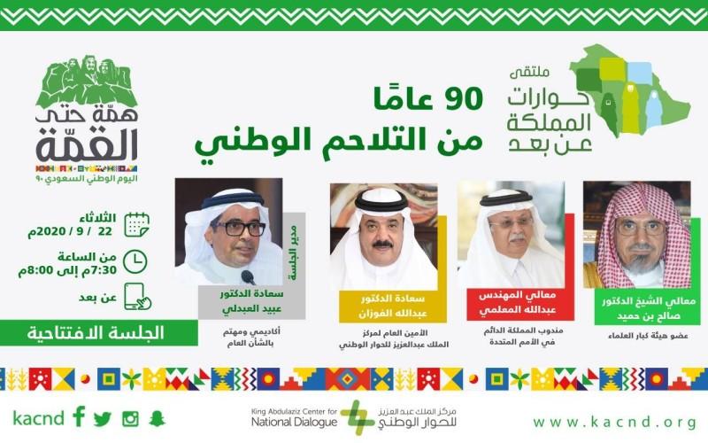 حوارات المملكة.. «تسعون عاماً من التلاحم الوطني»