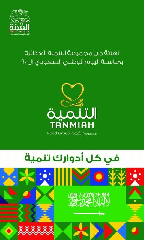 التنمية الغذائية