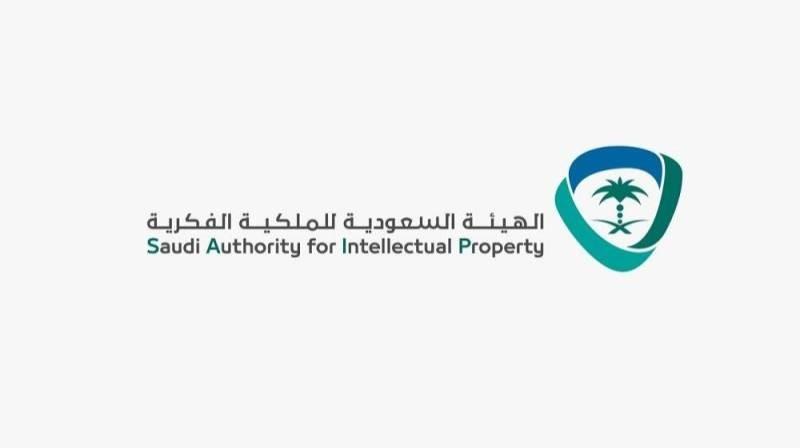 الهيئة السعودية للملكية الفكرية.