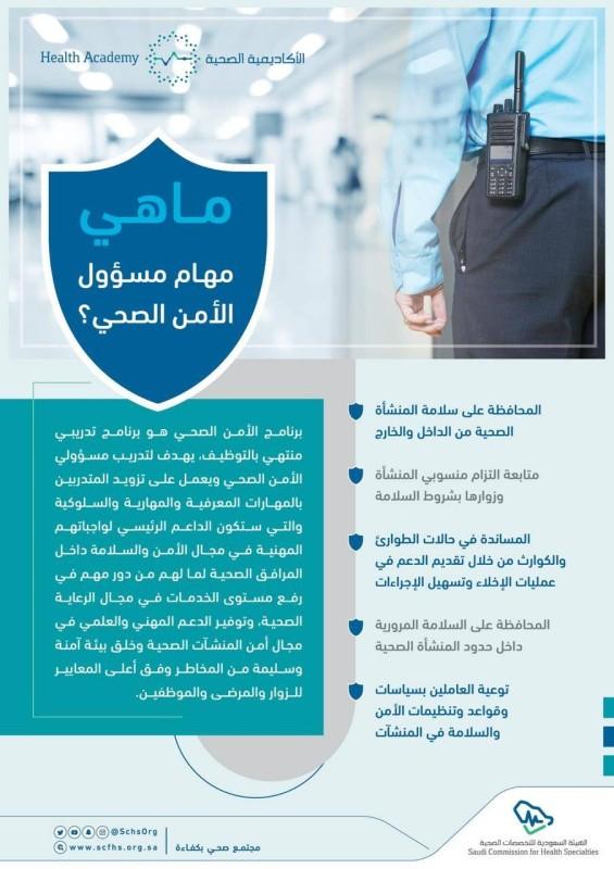 مهام ومسؤوليات الأمن الصحي.
