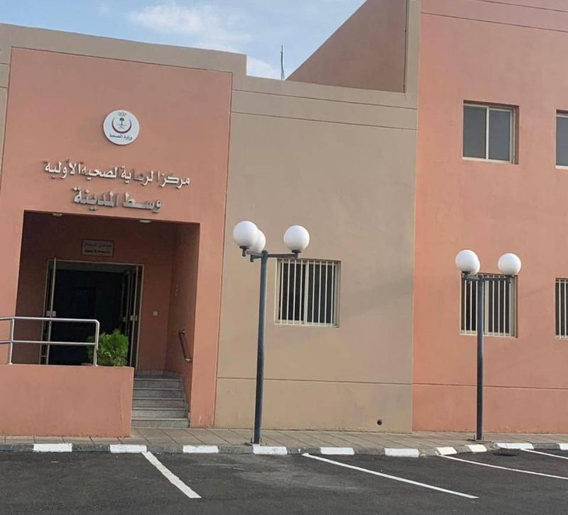 المركز الصحي.
