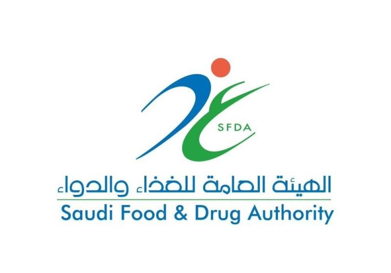 الهيئة العامة للغذاء والدواء.