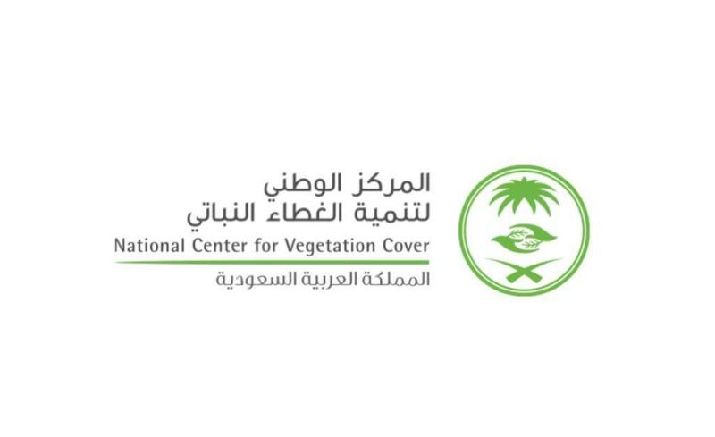 المركز الوطني لتنمية الغطاء النباتي.