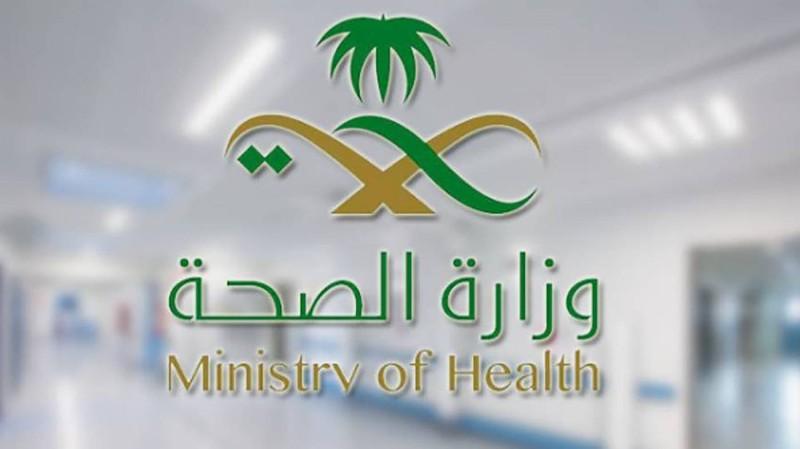 وزارة الصحة السعودية.