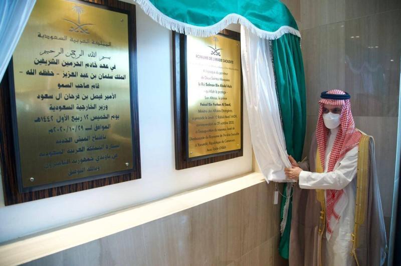 وزير الخارجية يزيح الستار عن اللوحة التذكارية
