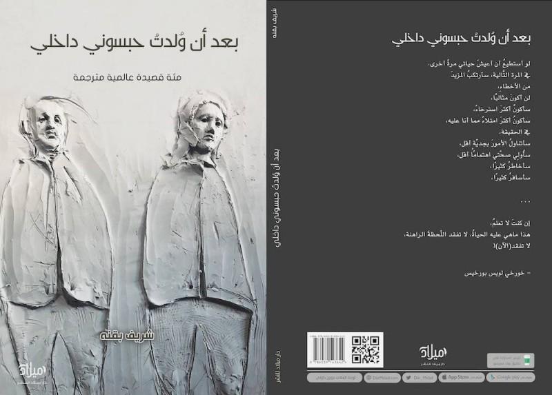 صورة غلاف الكتاب.