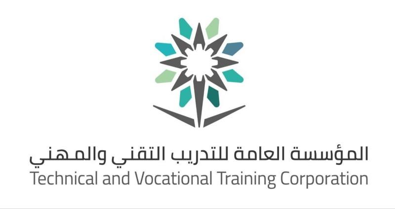 المؤسسة العامة للتدريب التقني والمهني.