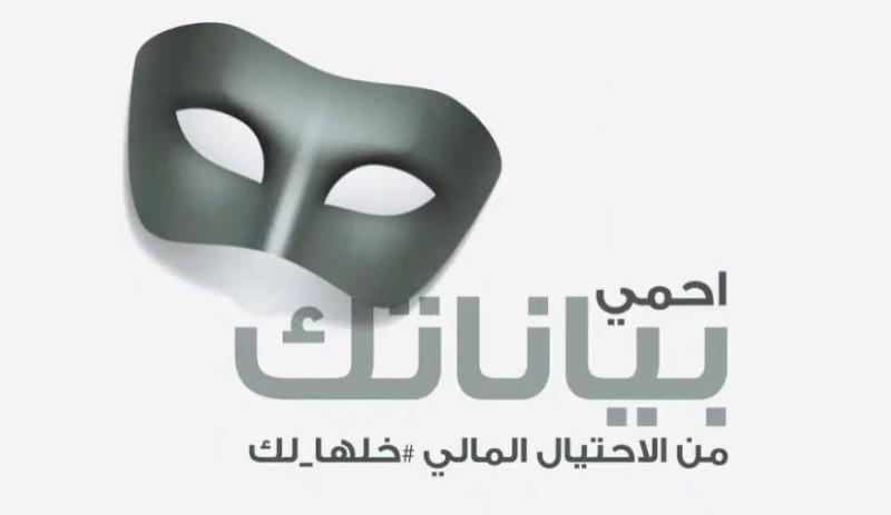حملة «احمي بياناتك من الاحتيال المالي».