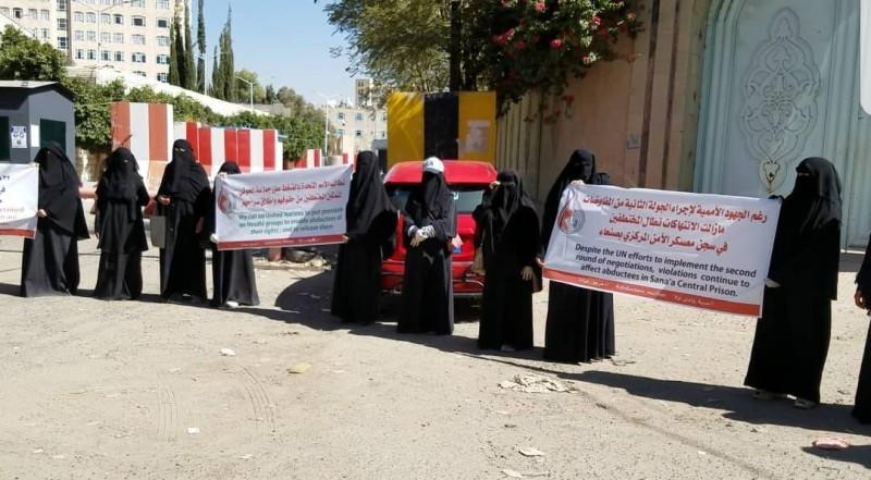 أمهات المختطفين في وقفة احتجاجية أمام مفوضية الأمم المتحدة. (عكاظ)