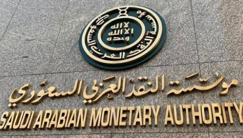مؤسسة النقد العربي السعودي.