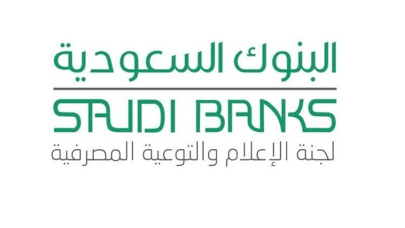 البنوك السعودية.
