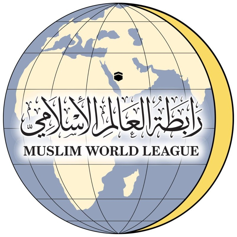 رابطة العالم الإسلامي.