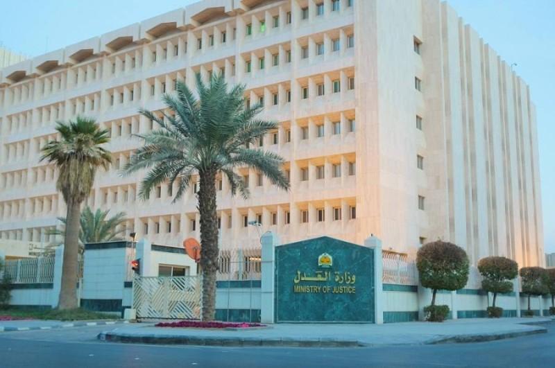 وزارة العدل2