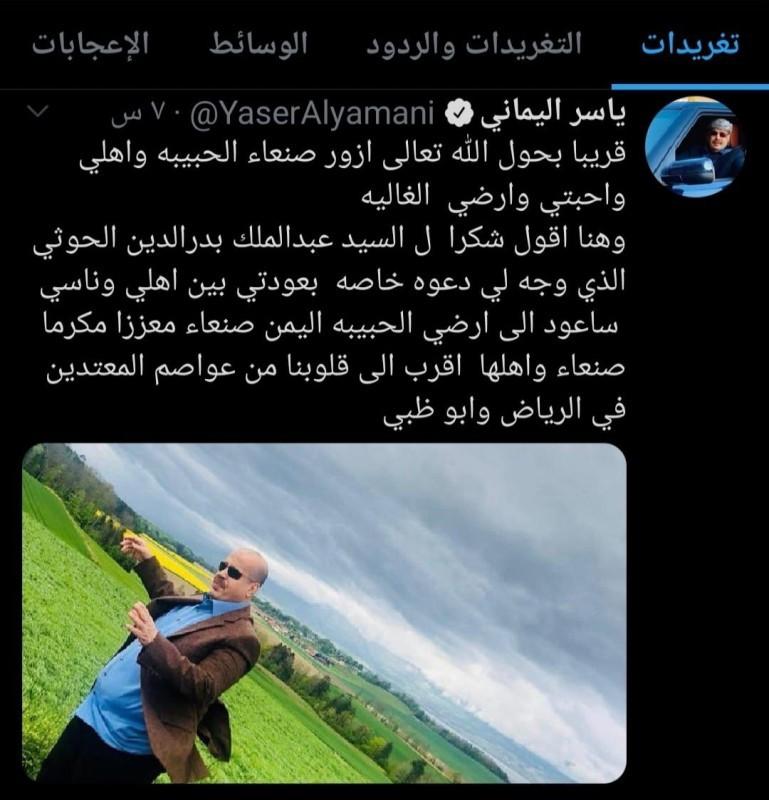 تغريدة ياسر اليماني.
