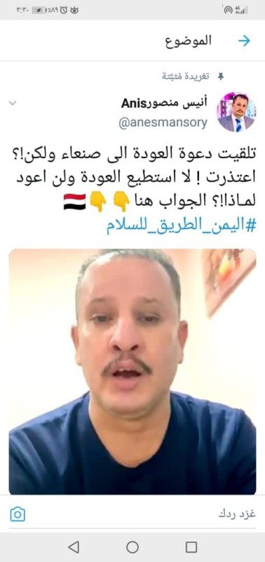 فيديو وتغريدة أنيس منصور.
