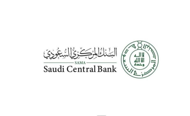 البنك المركزي السعودي (ساما).