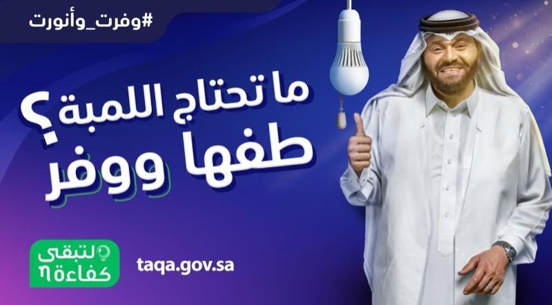 المركز السعودي لكفاءة الطاقة «كفاءة».