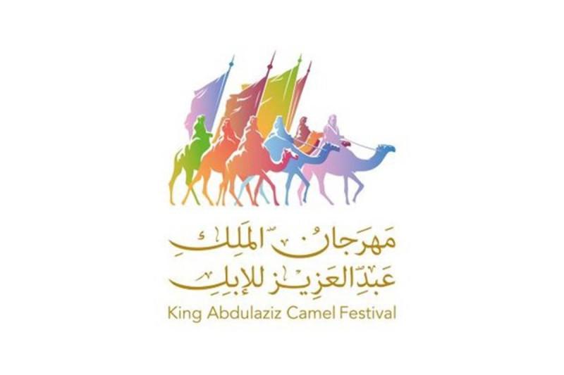 مهرجان الملك عبدالعزيز للإبل.