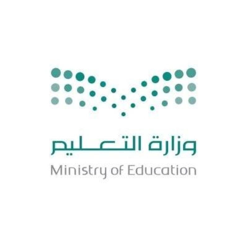 وزارة التعليم.