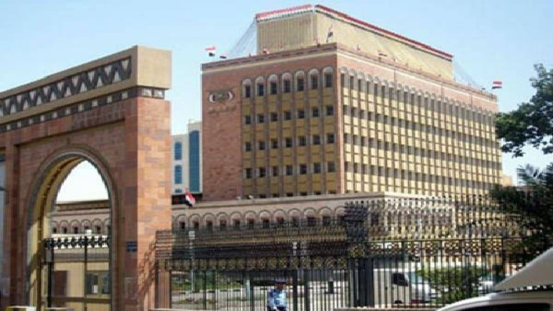 المركزي اليمني