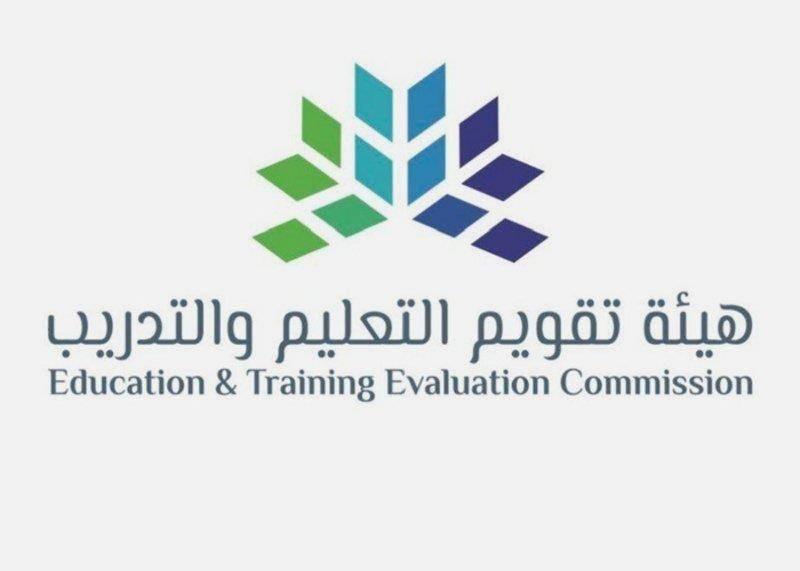 هيئة تقويم التعليم والتدريب.