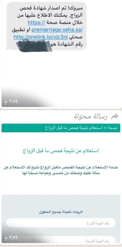 صحيفة عكاظ نتائج فحص ما قبل الزواج عبر رسالة نصية عاجل