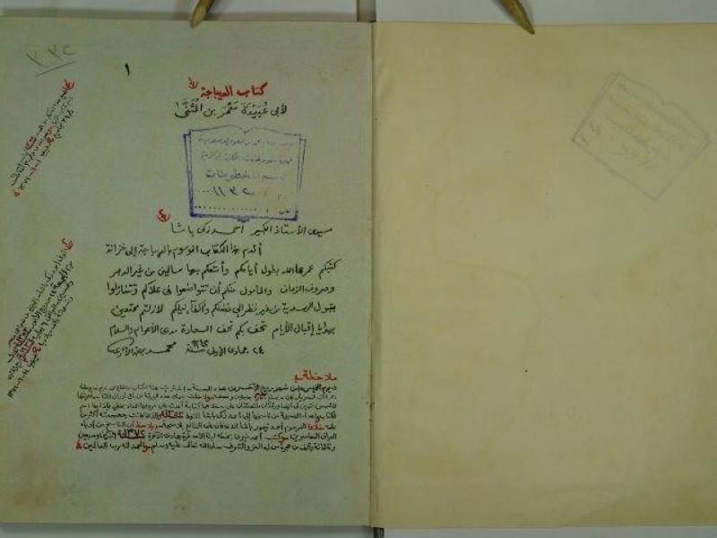 كتاب الديباجة لمعمر بن المثنى، منسوخ سنة 1342هـ.
