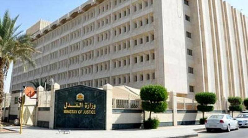 مقر وزارة العدل بالرياض.