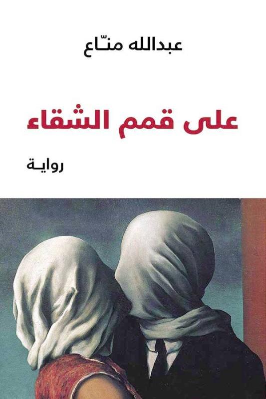 عدد من إصدارات الراحل عبدالله مناع.