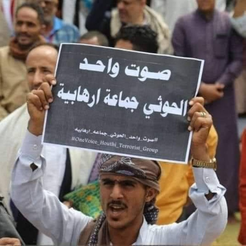 متظاهرون يمنيون في تعز يطالبون المجتمع الدولي بفرض مزيد من العقوبات على الإرهابيين الحوثيين.