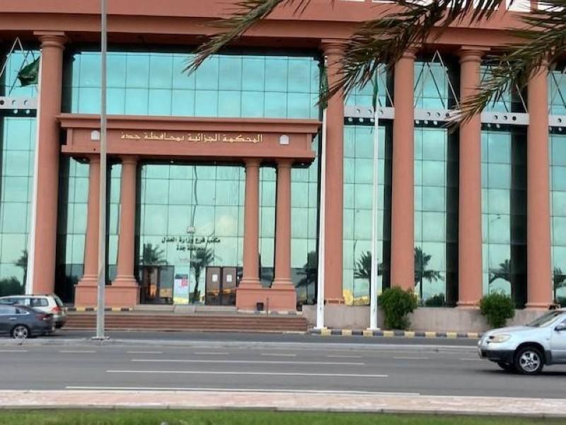 مقر المحكمة الجزائية في جدة.