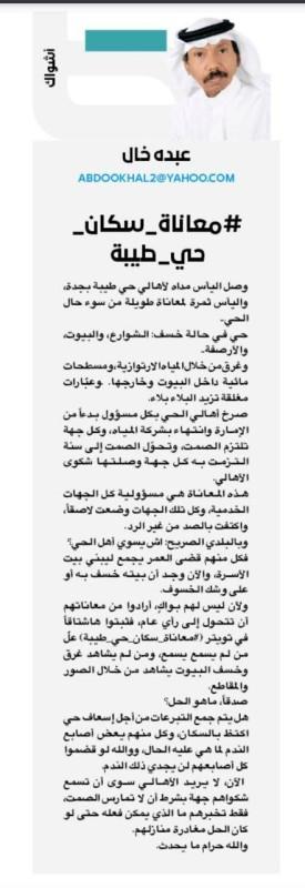 ضوئية لمقال عبده خال المنشور في عكاظ.