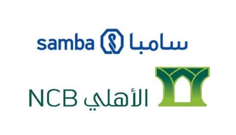 البنك «الأهلي» و«سامبا».