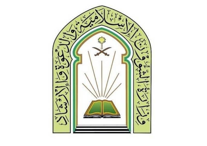 وزارة الشؤون الإسلامية والدعوة والإرشاد.