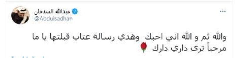 ضوئية من تغريدة السدحان.