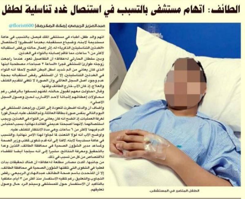 ضوئية لما نشرته «عكاظ» عن قضية الطفل نهار.