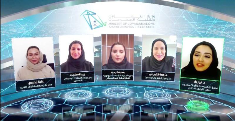 المشاركات في جلسة «سعوديات في التقنية.. كفاءات رقمية».