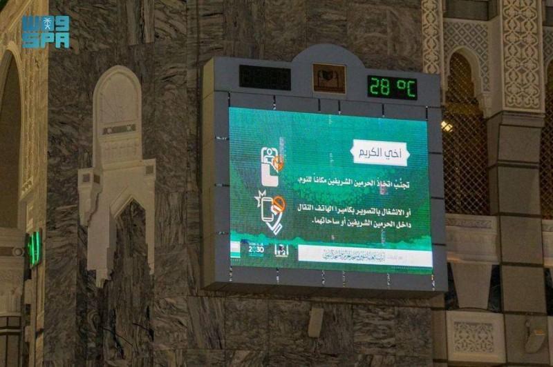 أكثر من 50 شاشة إلكترونية توعوية لخدمة المعتمرين والمصلين بالمسجد الحرام