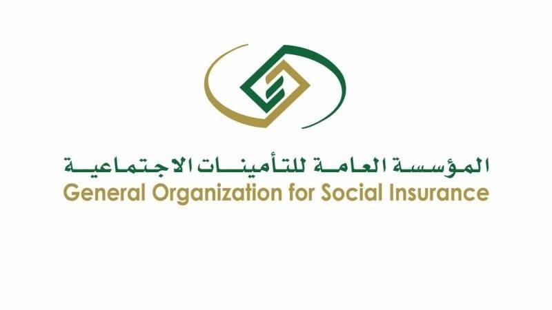التأمينات الإجتماعية.
