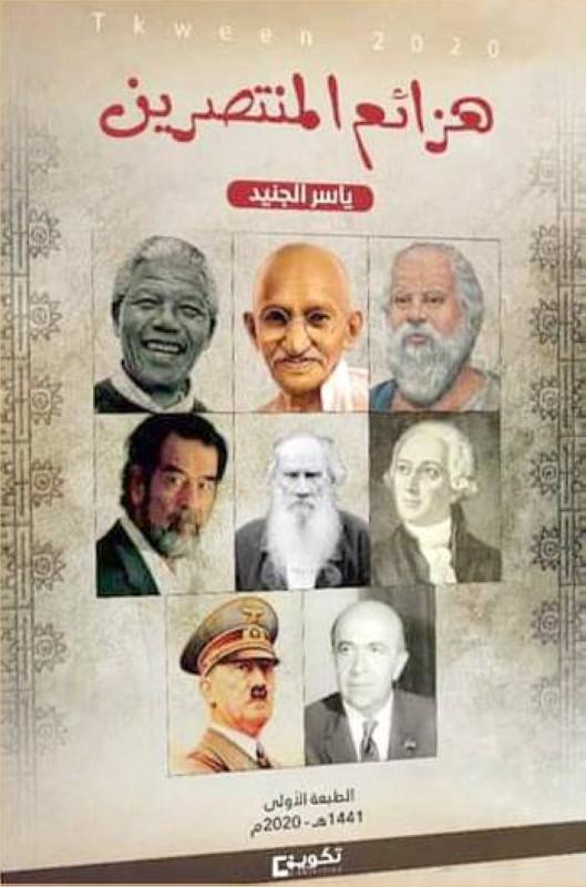 غلاف كتاب الجنيد