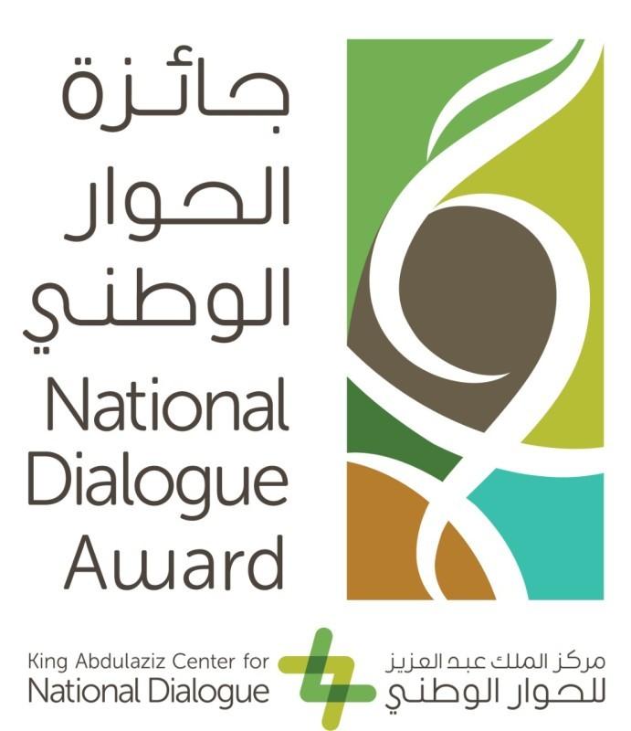 جائزة الحوار الوطني.