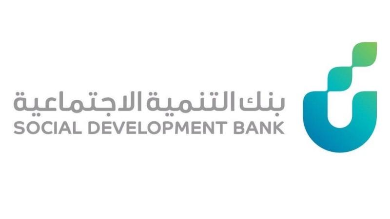 بنك التنمية الإجتماعية.