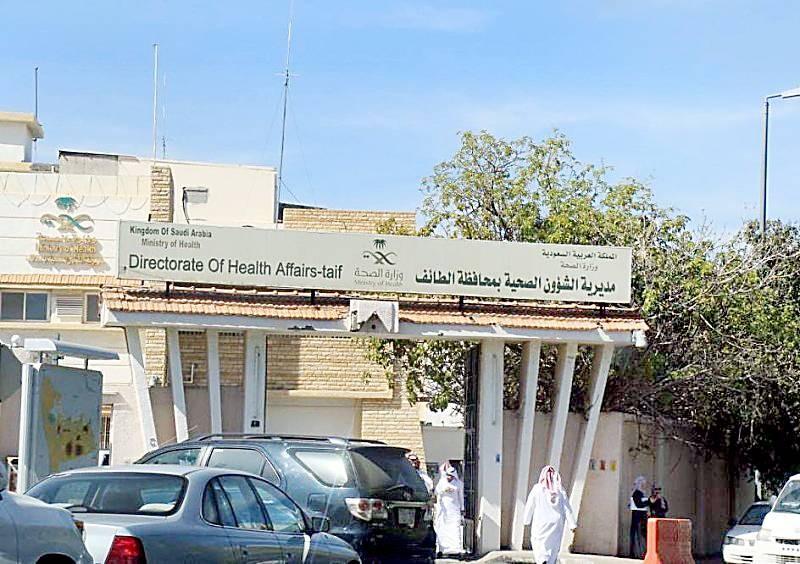 مقر الشؤون الصحية في محافظة الطائف.